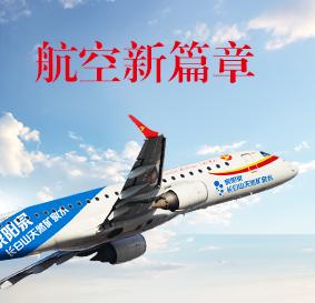 泉亚博体育在线投注与南方航空、天津航空达成战略合作关系