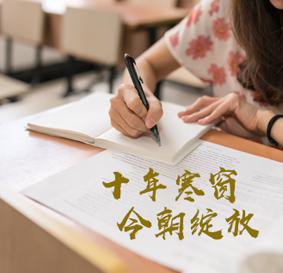 泉中国威廉希尔公司网站助力高考,公益活动!